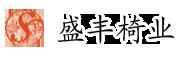 临朐县盛丰椅业ag国际厅ag8|优惠