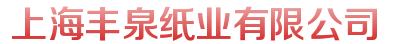 上海丰泉纸业bet36最新体育网址_bet36娱乐_bet36在线投注网