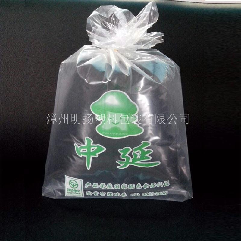 五斤杏鲍菇防雾保鲜袋