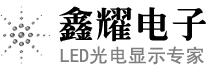 福建鑫耀电子有限公司