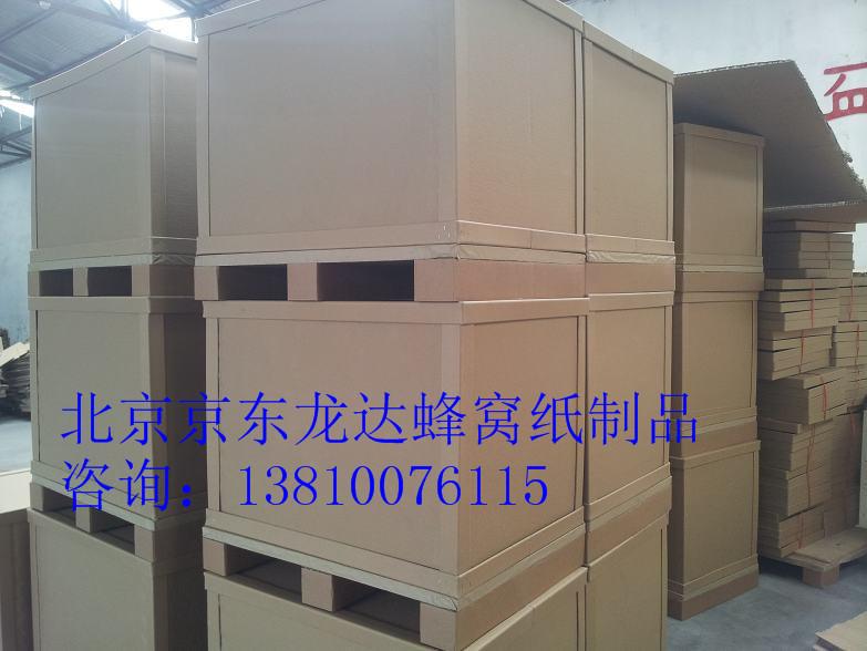 想购买厂家直销的蜂窝纸箱,优选龙达蜂窝纸公司,出口蜂窝纸箱