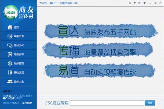 邯郸专业的商友宣传易公司推荐,邯郸宣传易