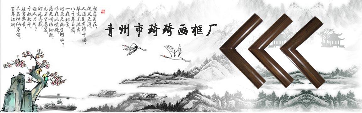青州市琦琦画框厂