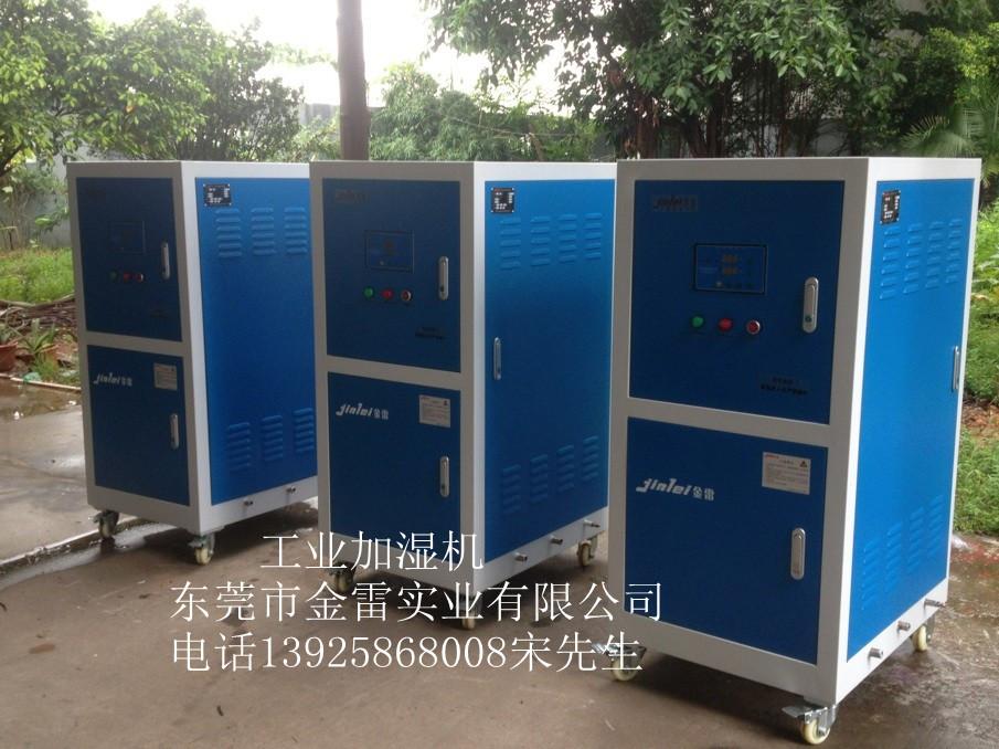 工业加湿器生产厂家
