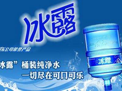 热销冰露大桶水【供销】 兰州大桶水价格