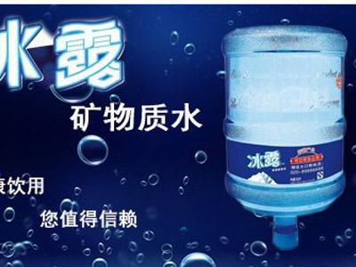 甘肅桶裝水配送,蘭州冰露大桶水訂購,甘肅純凈水加盟費用