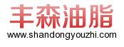 淄博丰森油脂化工有限公司