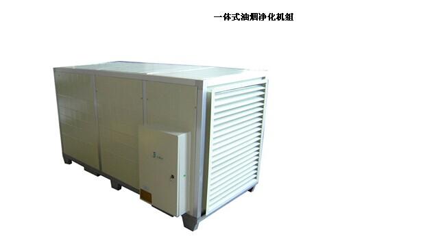 厦门地区优良一体式油烟净化机组供应商  -工业油烟净化器厂家
