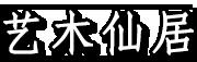 仙游藝木仙居紅木家具有限公司
