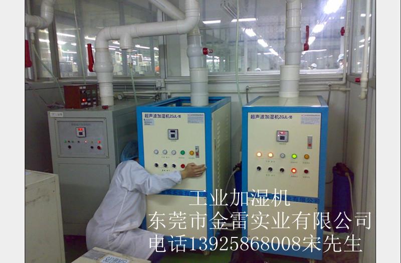 超声波加湿机生产厂家