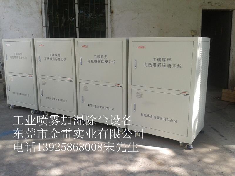 工业加湿器 工业加湿器价格 东莞工业加湿器厂家批发价格