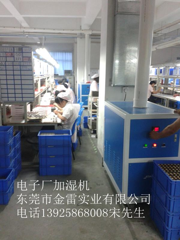 工业加湿器供应商 东莞金雷公司提供