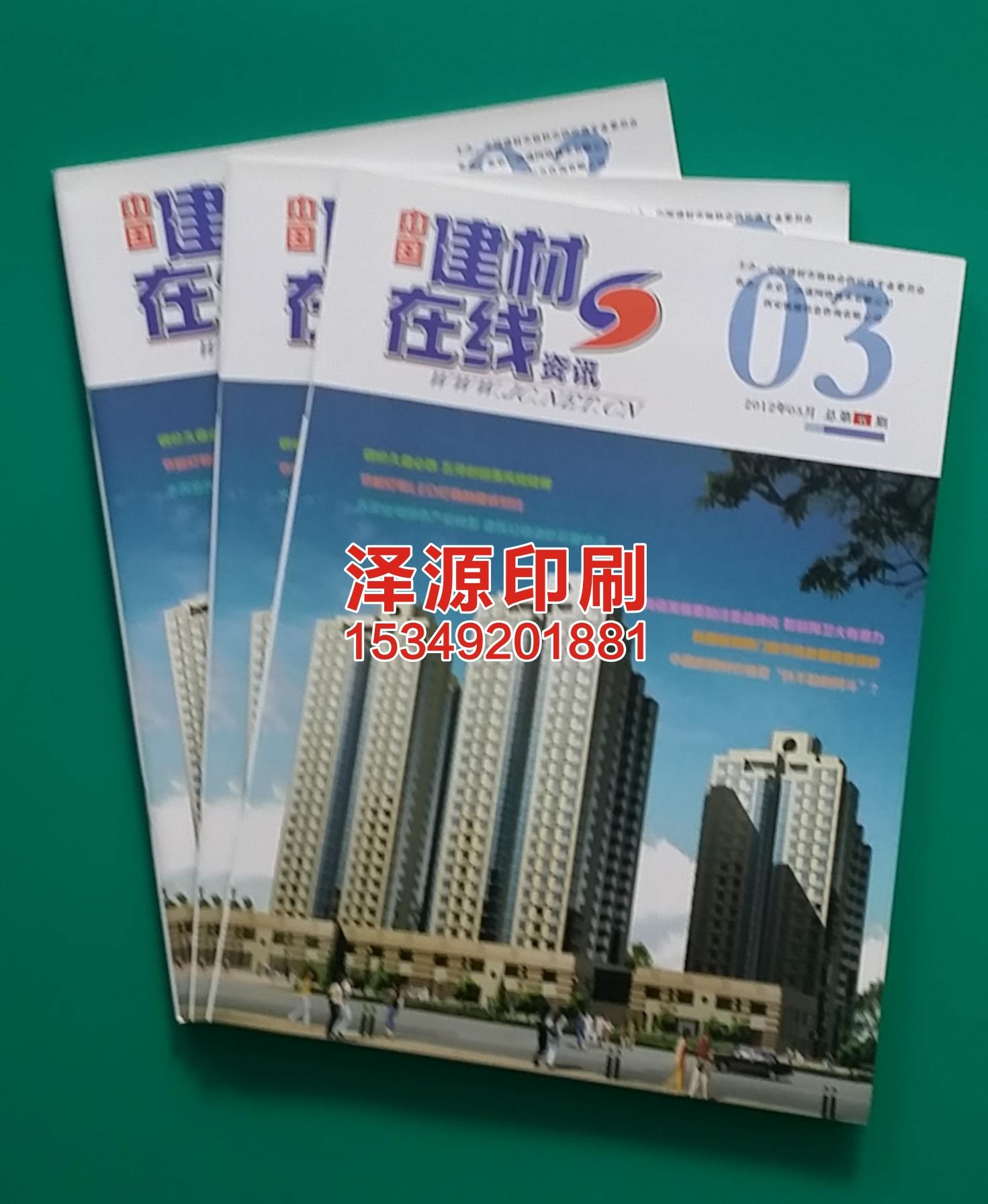 想买物超所值的书刊杂志教材,就到泽源印刷|厂家直销的杂志印制