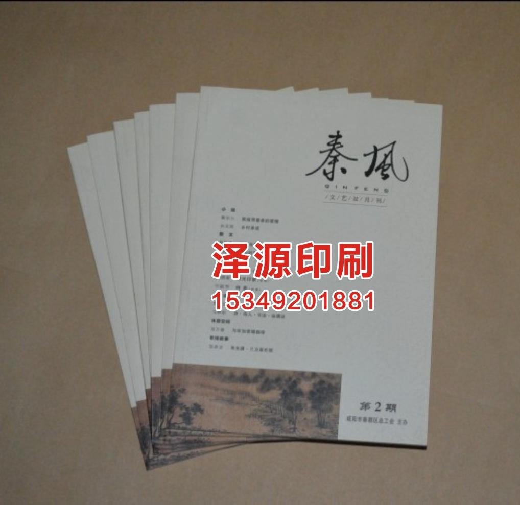西安书刊杂志教材批发供应——西安书本印刷
