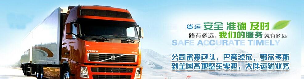 包头汽运货运物流包头物流运输包头全国货运兴胜镇广林信息部
