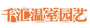 山东青州千汇温室园艺有限公司