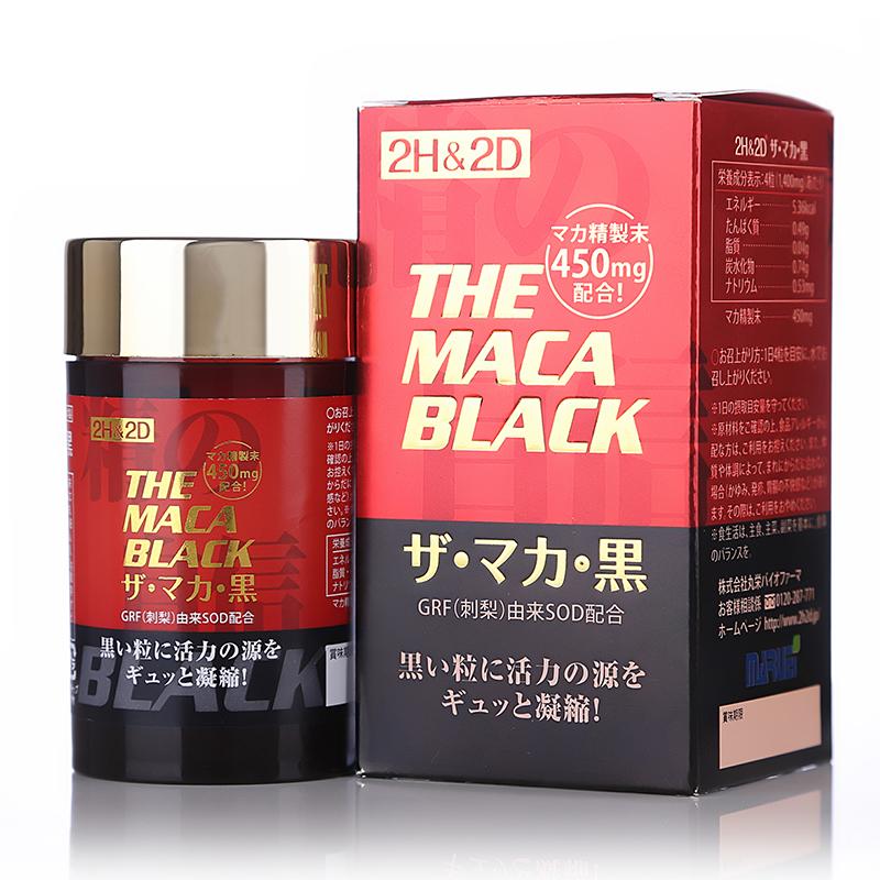 日本2H2D黑玛卡市场,供应最好的日本-2H2D黑玛卡