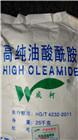高纯油酸酰胺