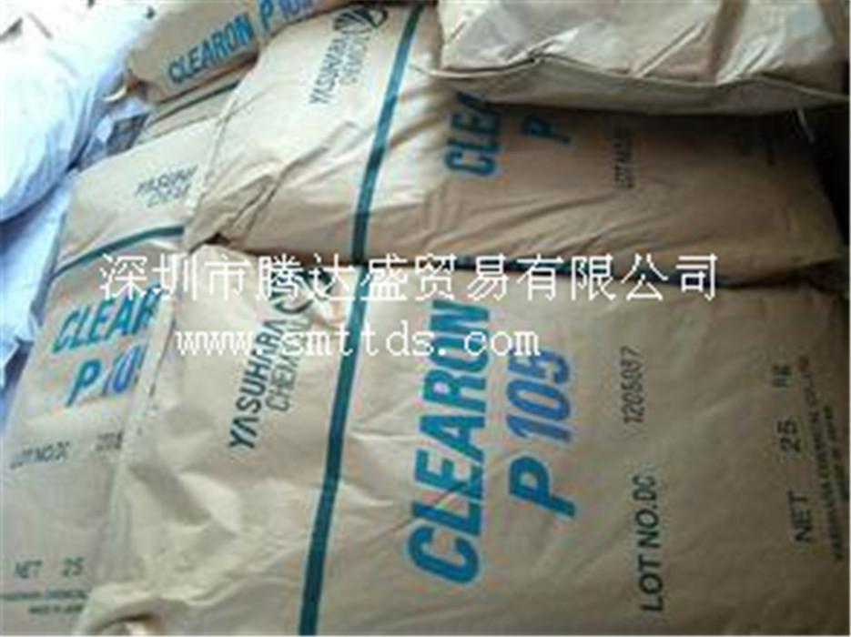 CLEARON P-105锡膏增黏剂