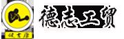 青州市德志工贸有限公司