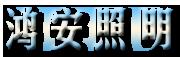 福州市台江区席宇超灯具店
