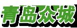 青岛众城物资回收有限公司