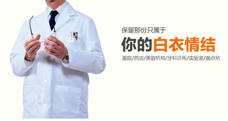 医生白大褂 医院护士服 A甲医院病人服