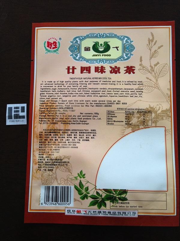 廿四味涼茶 野生牌廿四味涼茶 廿四味涼茶代加工