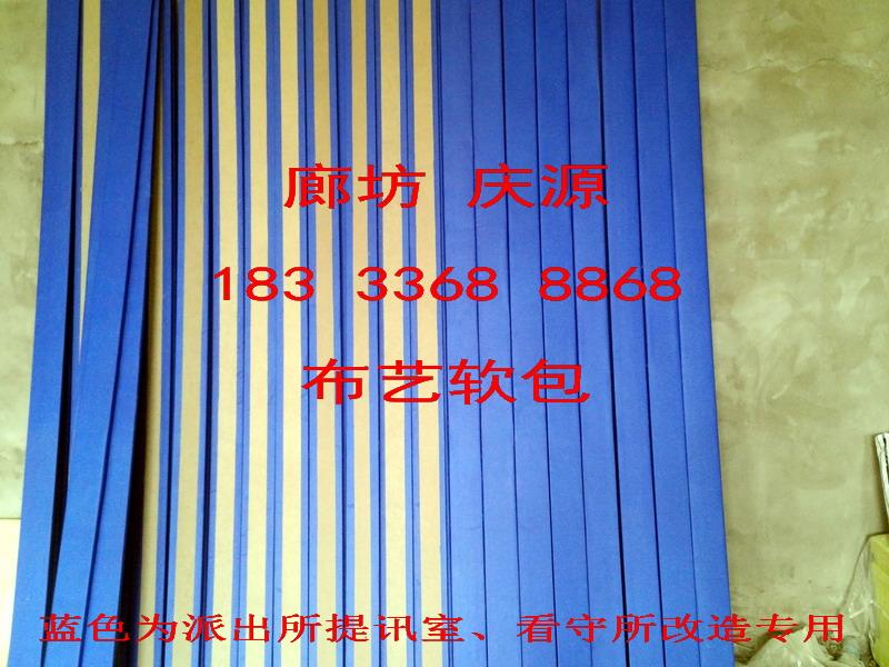 防火布艺软包吸音板