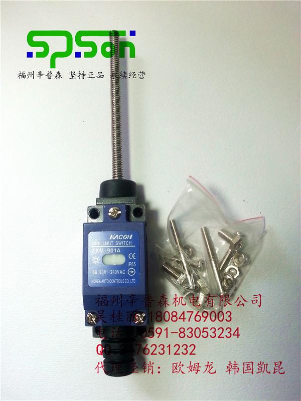 韩国凯昆ZXM-901A弹簧棒行程开关