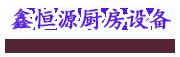 博兴县兴福镇鑫恒源厨房设备厂