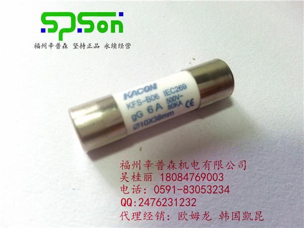 KFS-B06 凯昆保险丝  原装正品 凯昆专业代理