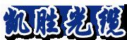 济南凯胜读者光缆有限公司