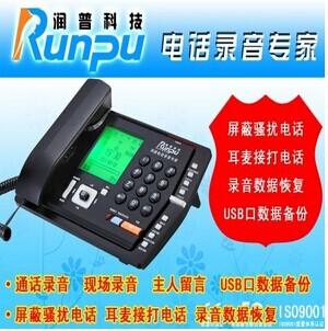 厦门录音电话软件——大量供应最好的专用600小时录音电话
