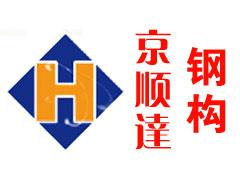 北京京顺达彩钢钢结构工程有限公司