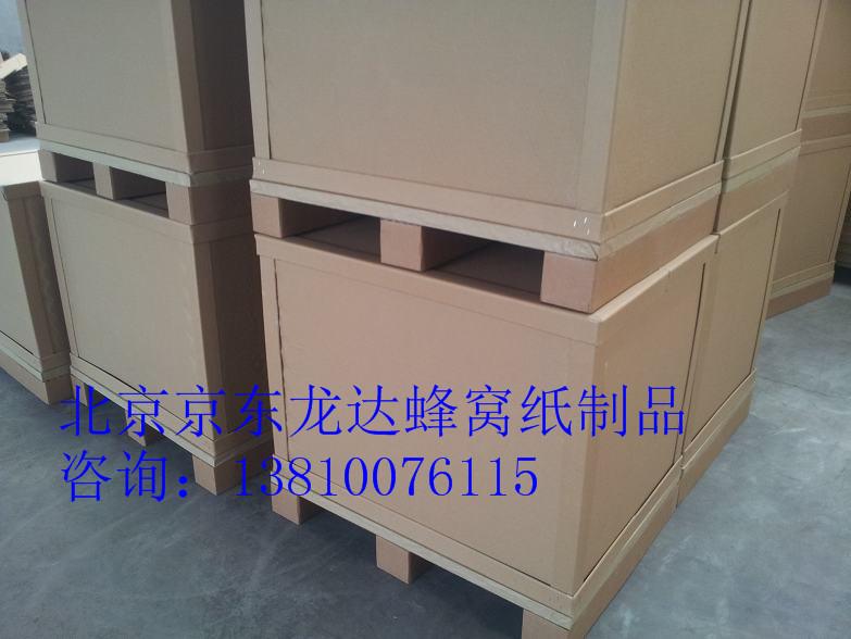 北京报价合理的蜂窝纸箱批售-蜂窝纸箱的用途