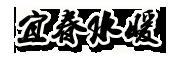 青州市宜春水暖设备厂
