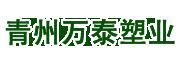 青州市万泰塑业有限公司