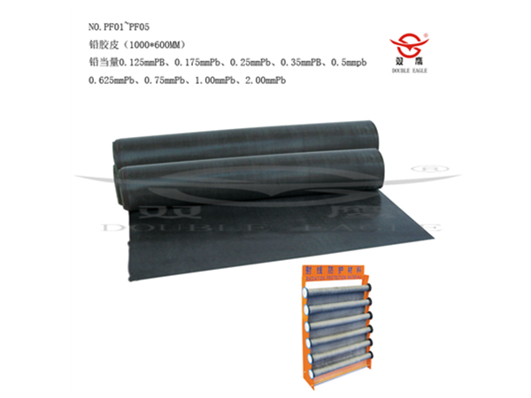 铅胶皮盖板供货厂家——山东双鹰医疗器械质量好的铅胶皮,值得您的信赖
