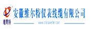 安徽维尔特仪表线缆99hg皇冠国际娱乐平台|免费注册