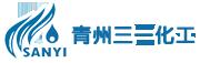青州市三一化工有限公司