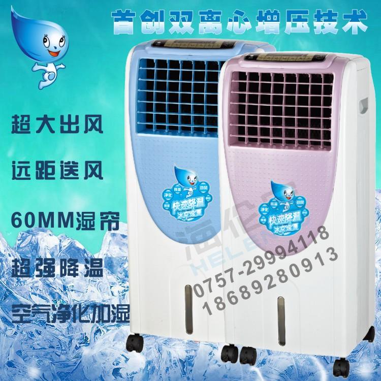 佛山优惠的水冷空调扇,认准海伦宝电器有限公司,出售冷暖空调扇