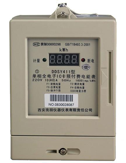 西安亮丽电表代理-价格合理的亮丽DDSY411电表在西安