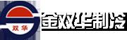 潍坊金双华制冷设备有限公司