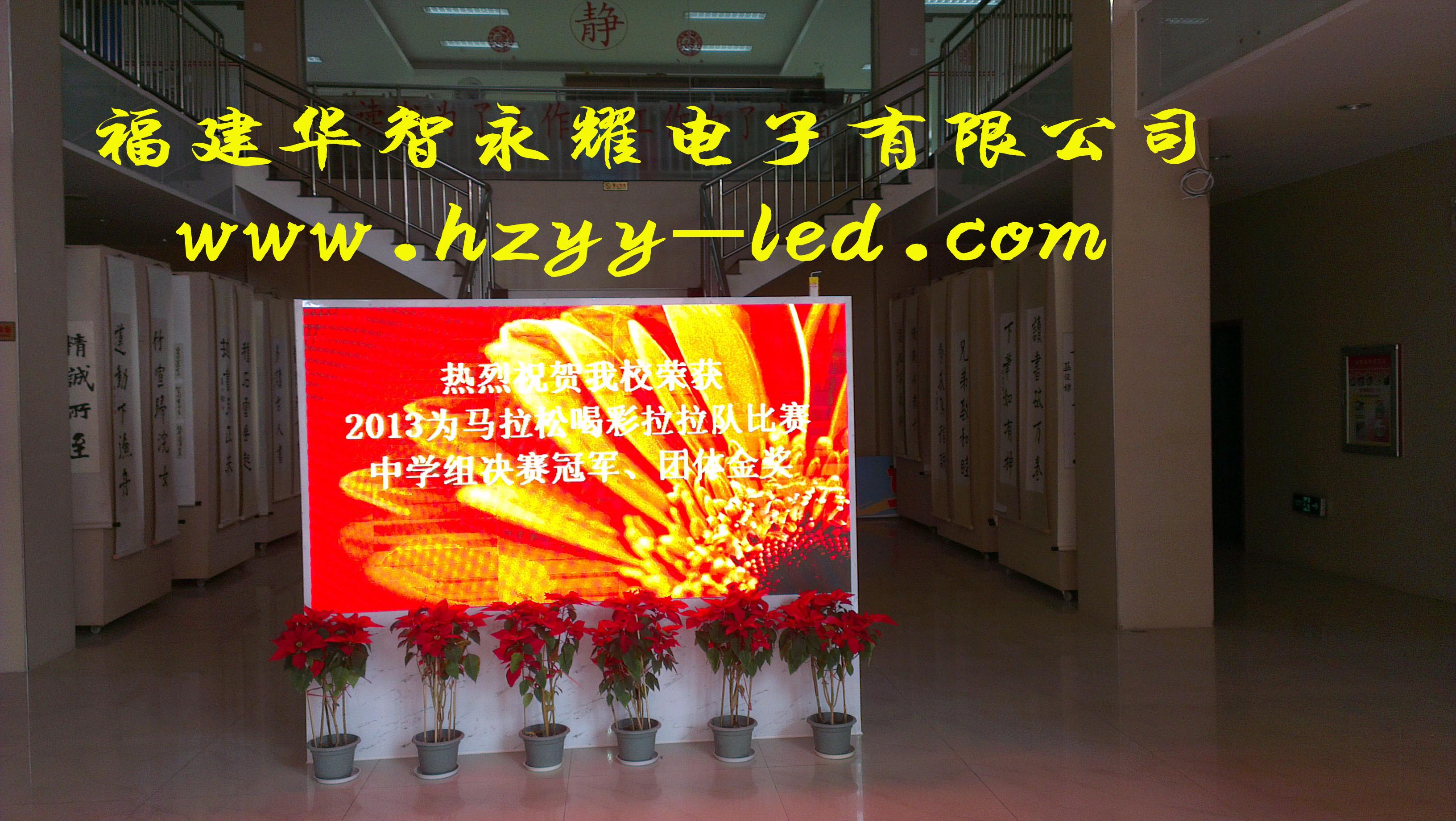 福州LED全彩显示屏 室内全彩显示屏 福州室内全彩LED