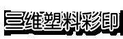 青州市三维塑料彩印厂