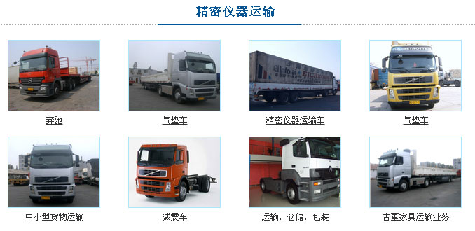 北京哪里有专业的北京精密仪器运输_代理北京物流