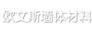 四川欧文斯墙体材料千亿平台