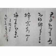 魏启厚书法_青州字画