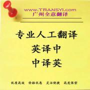 荔湾广州翻译|哪儿有提供可靠的广州英语翻译